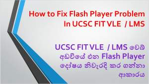 27-How to FIx Flash Player Problem In UCSC FIT VLE or LMS