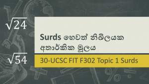UCSC FIT F302 Topic 1 Surds Sinhala Video Lesson