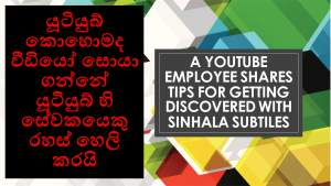 How videos get discovered in YouTube Employee Shares Tips With Sinhala Subtitles