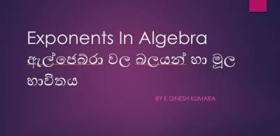26-UCSC FIT F302 Topic 1 Exponents In Algebra - Sinhala
