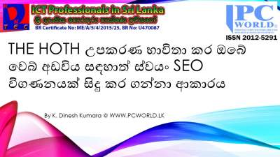 How To Use The Hoth Tools To Conduct Self SEO Audits On Your Website - Sinhala-Lesson