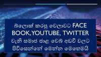How to Access Social Networks Like Face Book-YouTube-Twitter When Government Has Blocked It Due to Security Reason