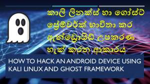 How to hack an Android device using Kali Linux and Ghost Framework