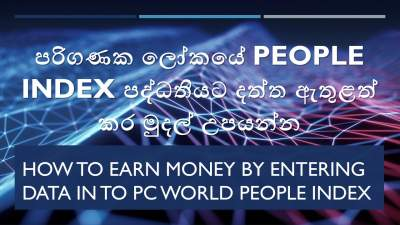 How to earn money by entering data in to PC World People Index System