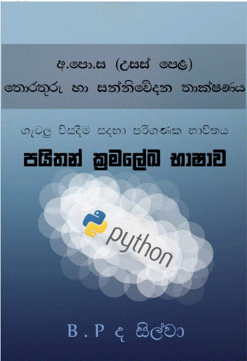Sinhala Book to Learn Python Programming Language