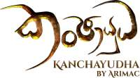 Review on Kanchayudha - Sri Lanka's first 3D Computer Game